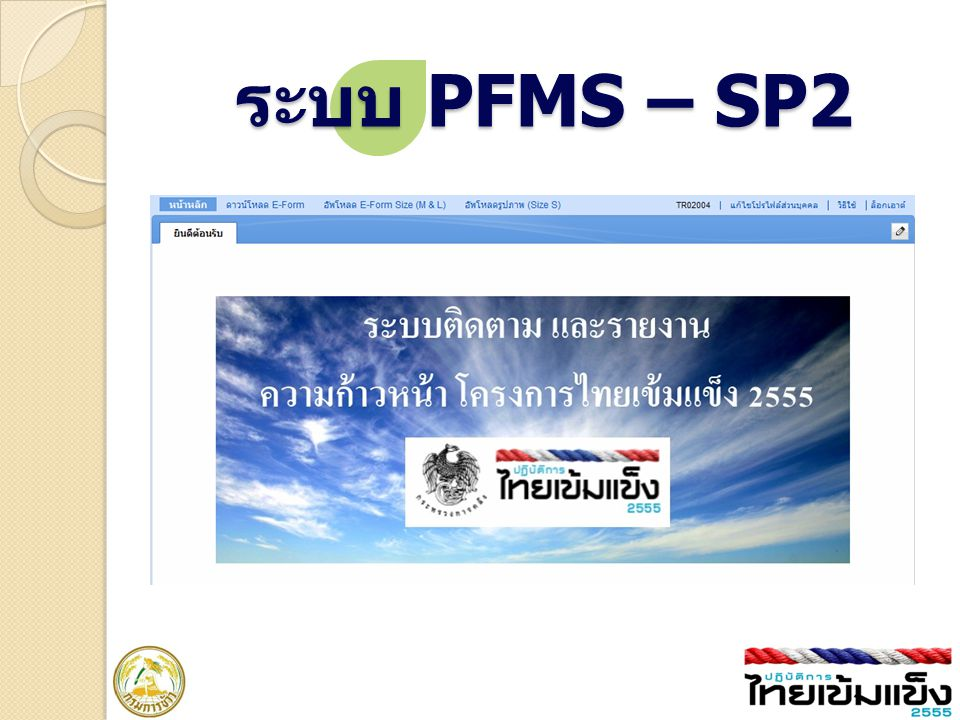 ระบบ PFMS – SP2
