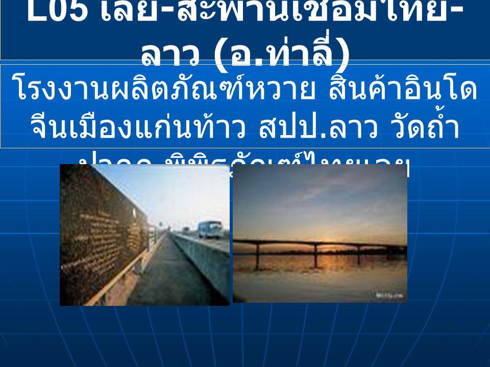 L05 เลย-สะพานเชื่อมไทย-ลาว (อ.ท่าลี่)