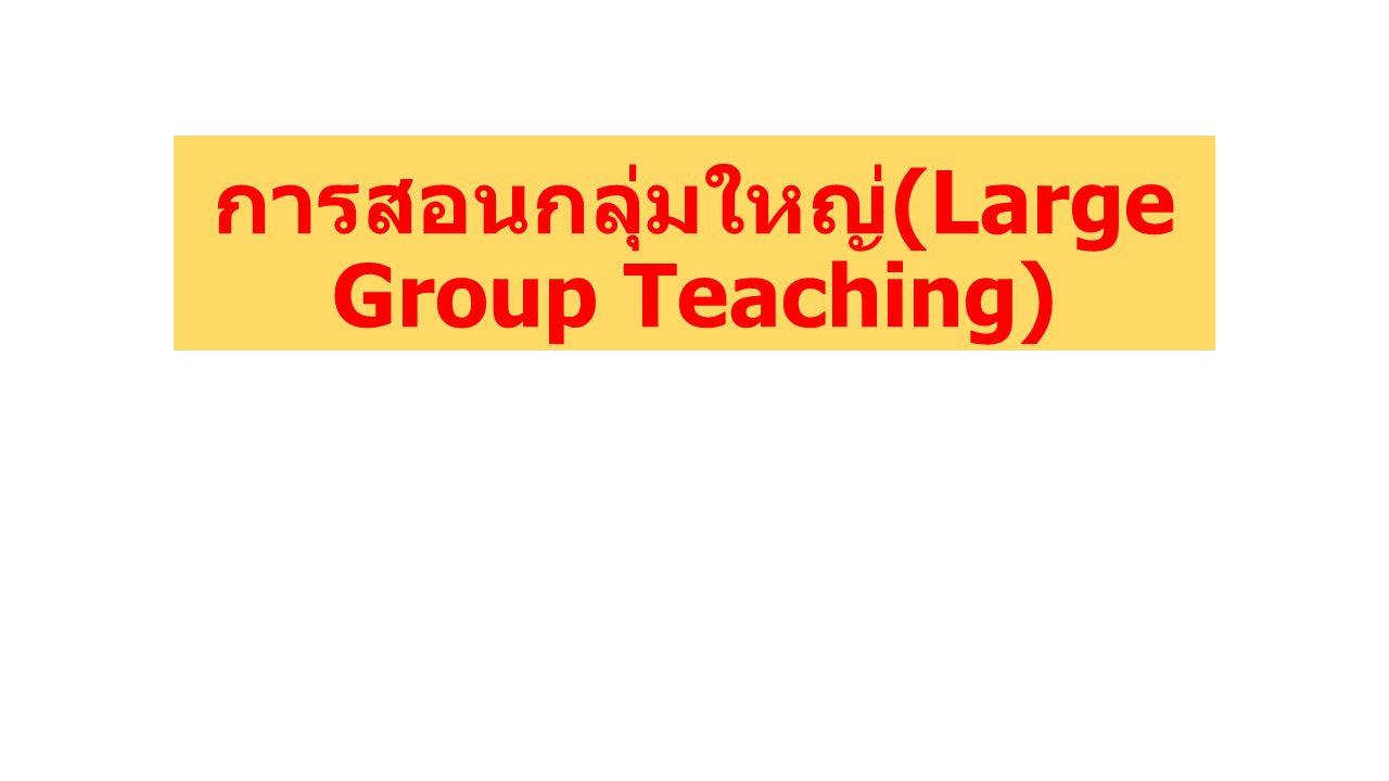 การสอนกลุ่มใหญ่(Large Group Teaching)