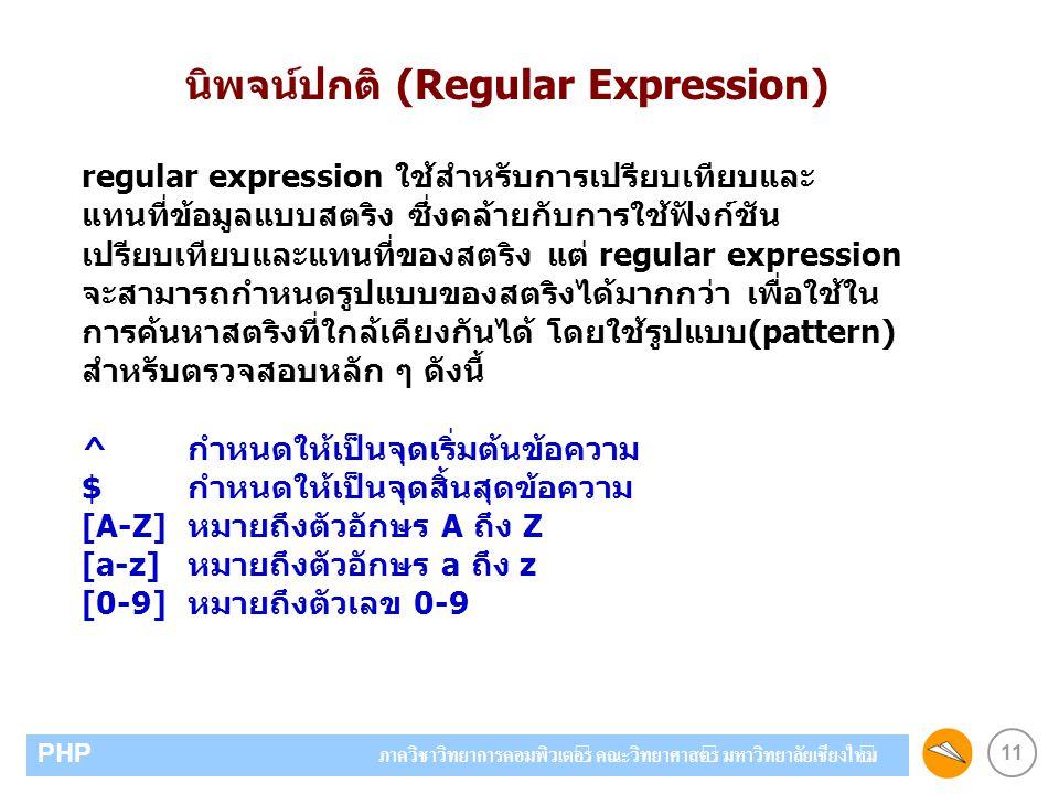 นิพจน์ปกติ (Regular Expression)