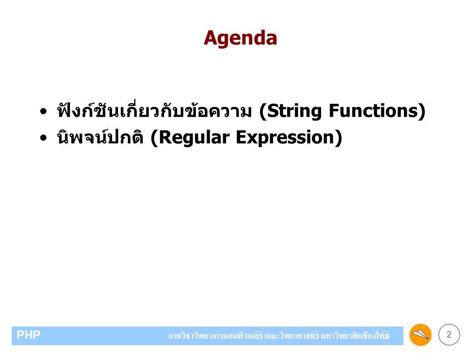 Agenda ฟังก์ชันเกี่ยวกับข้อความ (String Functions)