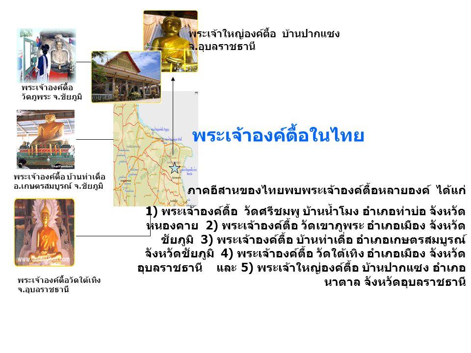 พระเจ้าองค์ตื้อในไทย
