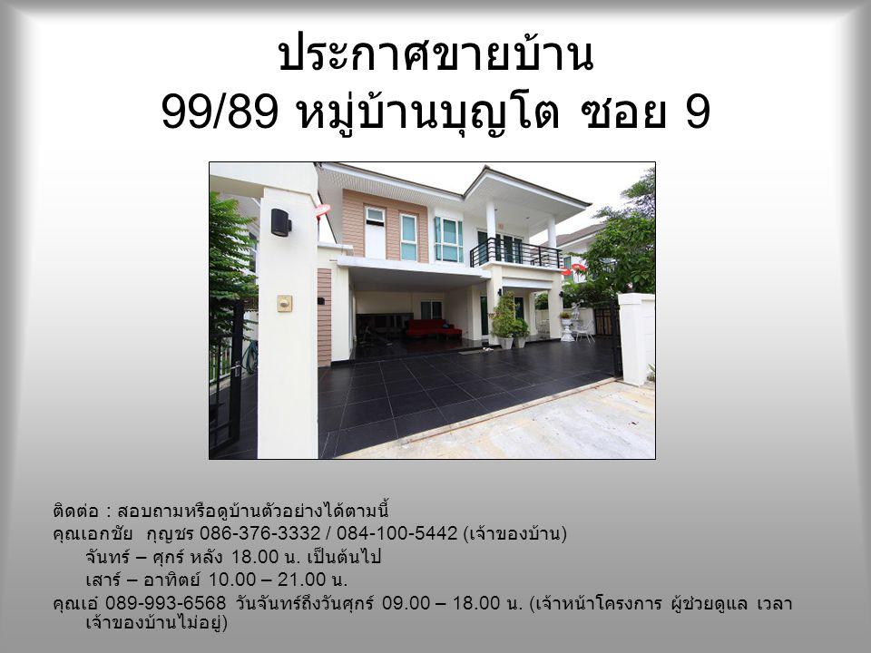 ประกาศขายบ้าน 99/89 หมู่บ้านบุญโต ซอย 9