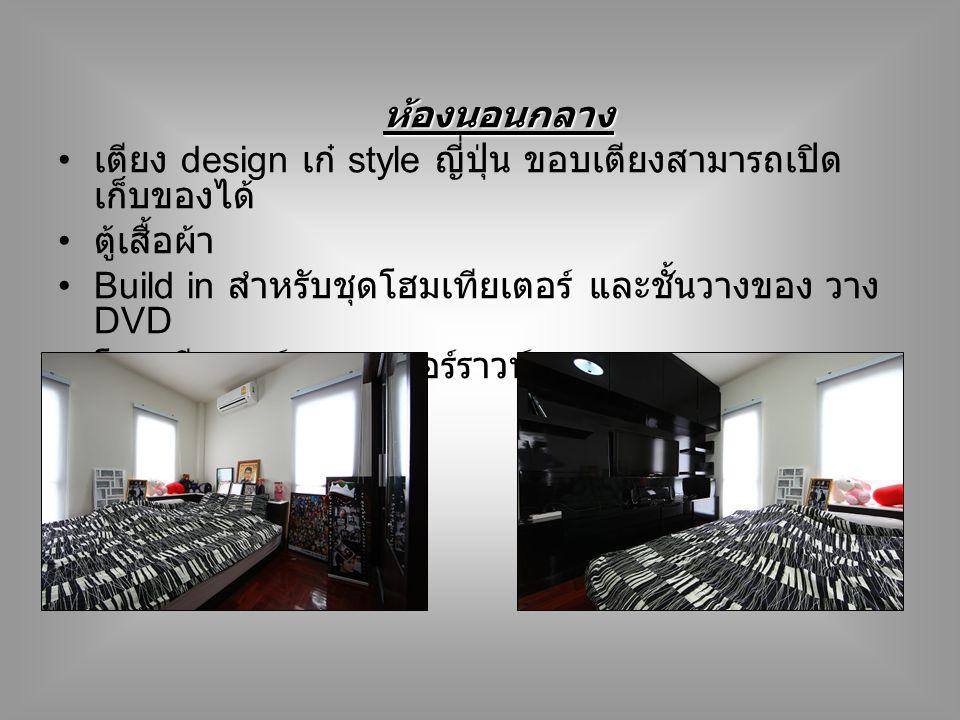 ห้องนอนกลาง เตียง design เก๋ style ญี่ปุ่น ขอบเตียงสามารถเปิดเก็บของได้ ตู้เสื้อผ้า. Build in สำหรับชุดโฮมเทียเตอร์ และชั้นวางของ วาง DVD.