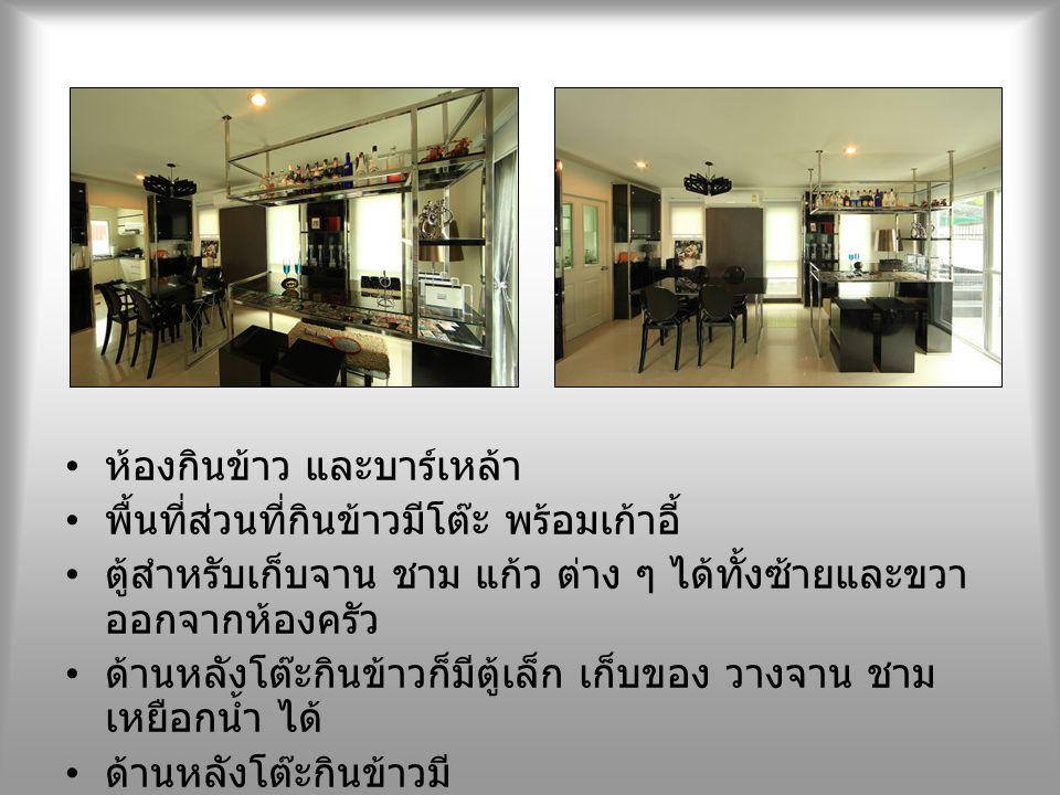 ห้องกินข้าว และบาร์เหล้า