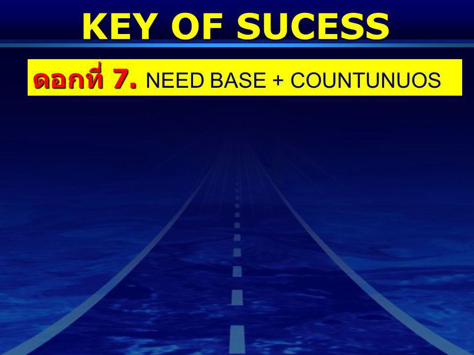 KEY OF SUCESS ดอกที่ 7. NEED BASE + COUNTUNUOS