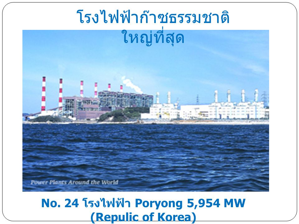 No. 24 โรงไฟฟ้า Poryong 5,954 MW (Repulic of Korea)