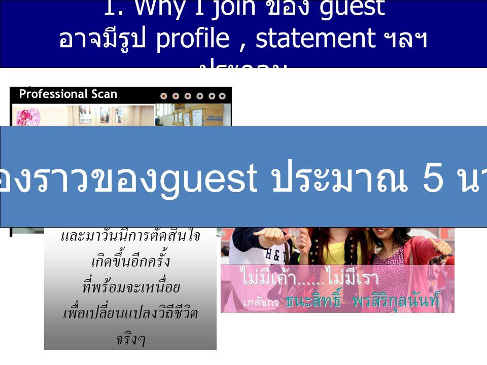 1. Why I join ของ guest อาจมีรูป profile , statement ฯลฯ ประกอบ