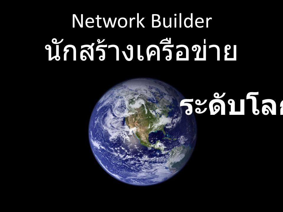 Network Builder นักสร้างเครือข่าย