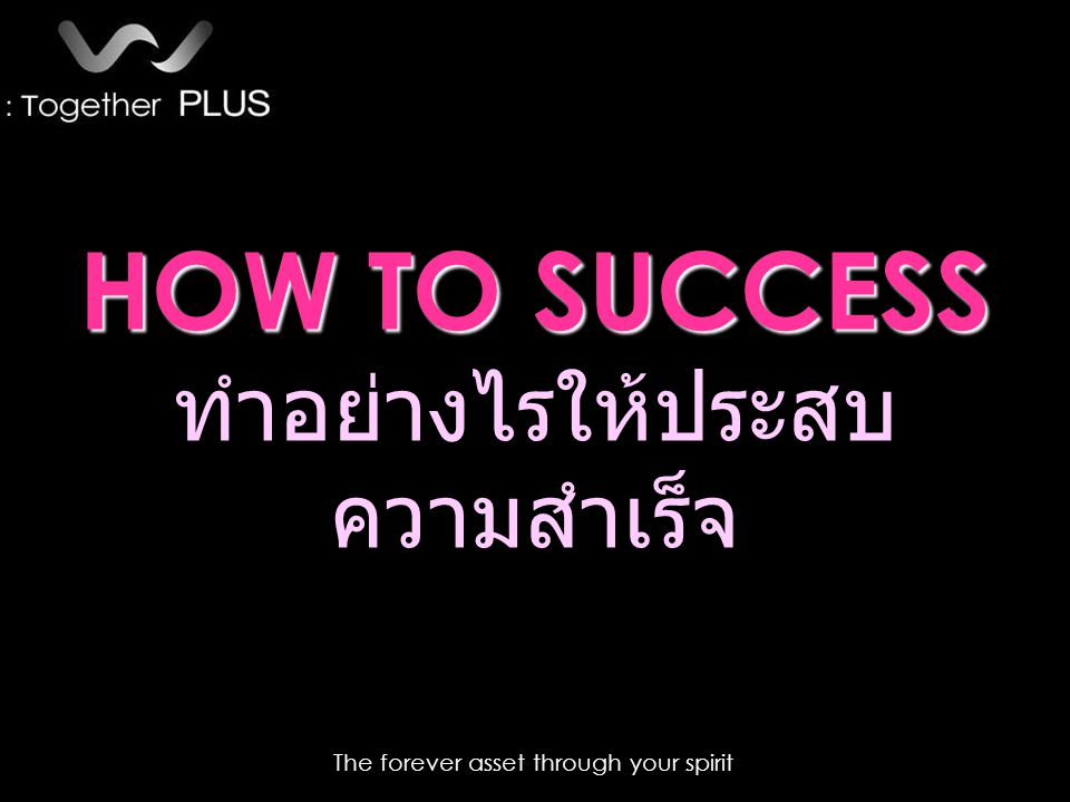 HOW TO SUCCESS ทำอย่างไรให้ประสบความสำเร็จ