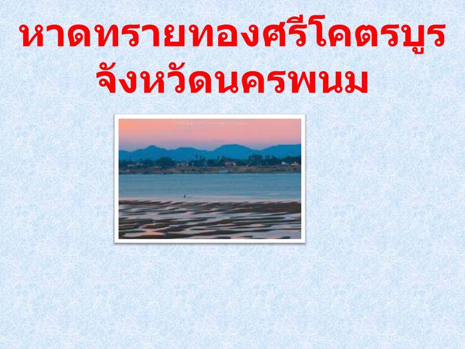 หาดทรายทองศรีโคตรบูรจังหวัดนครพนม