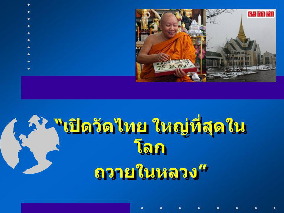 เปิดวัดไทย ใหญ่ที่สุดในโลก ถวายในหลวง
