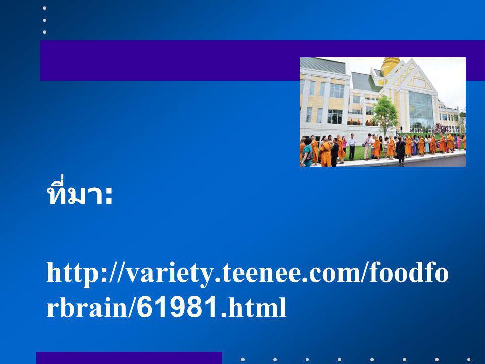 ที่มา: http://variety.teenee.com/foodforbrain/61981.html