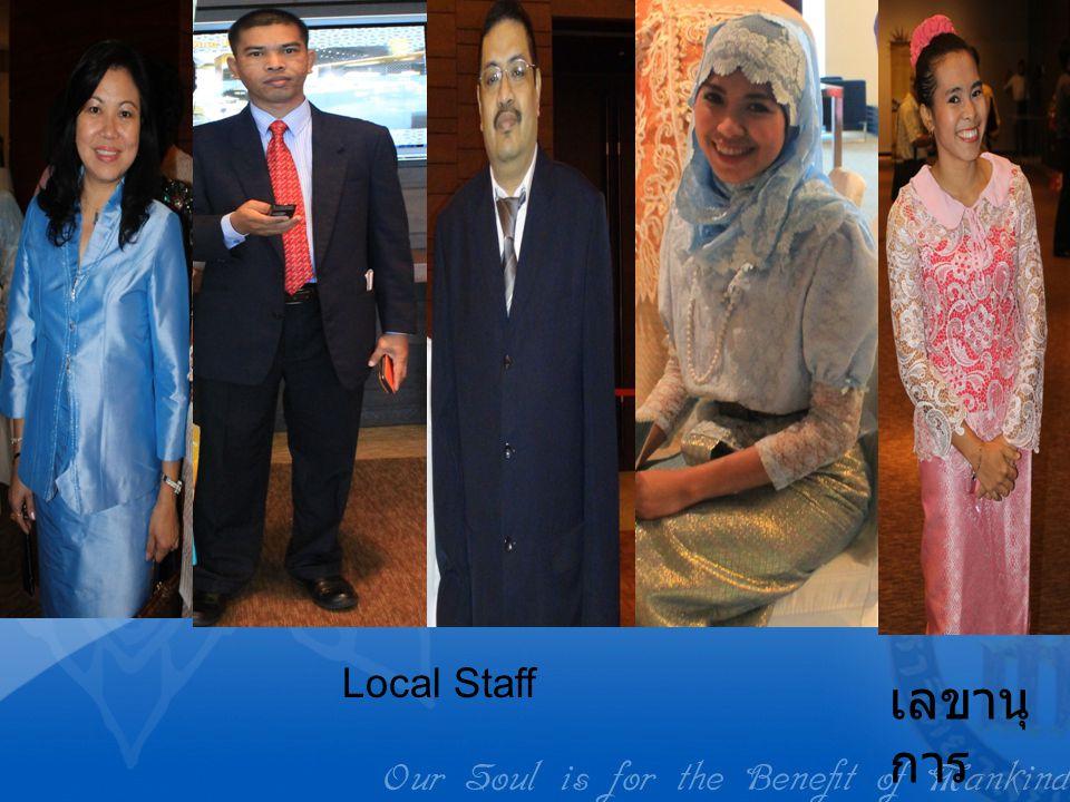 Local Staff เลขานุการ