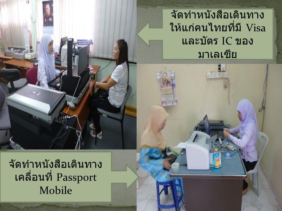 จัดทำหนังสือเดินทางให้แก่คนไทยที่มี Visa และบัตร IC ของมาเลเซีย