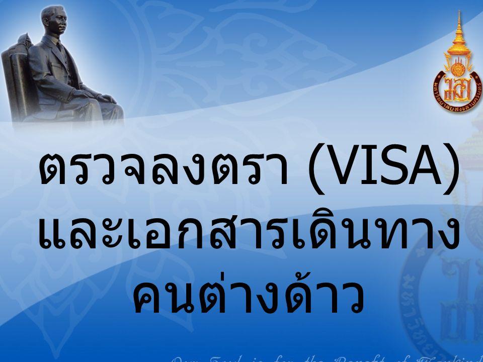 ตรวจลงตรา (VISA) และเอกสารเดินทางคนต่างด้าว