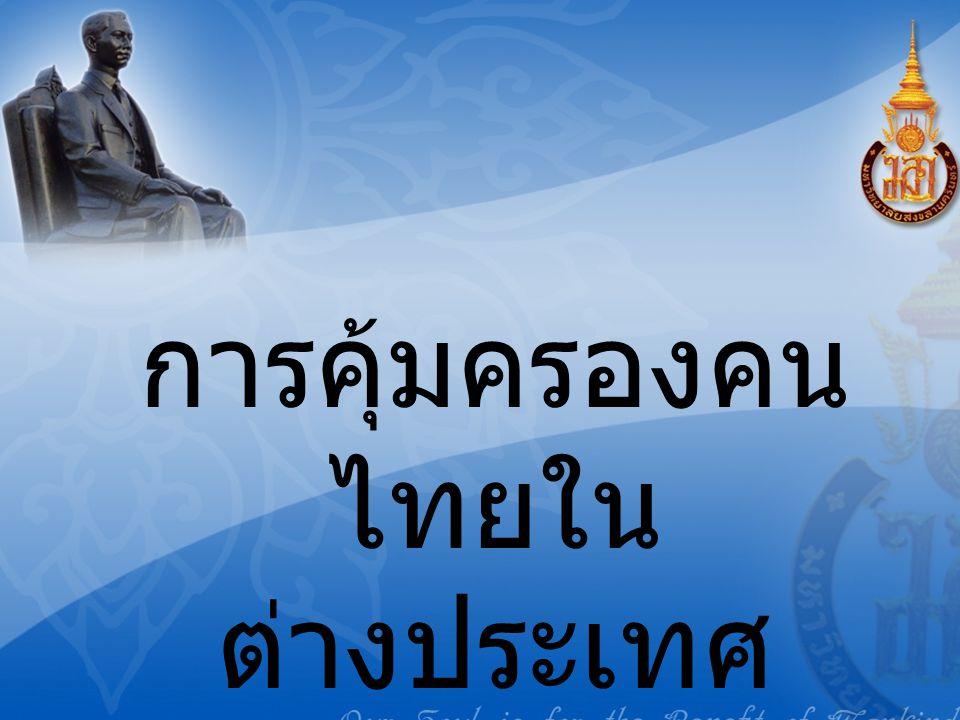 การคุ้มครองคนไทยในต่างประเทศ