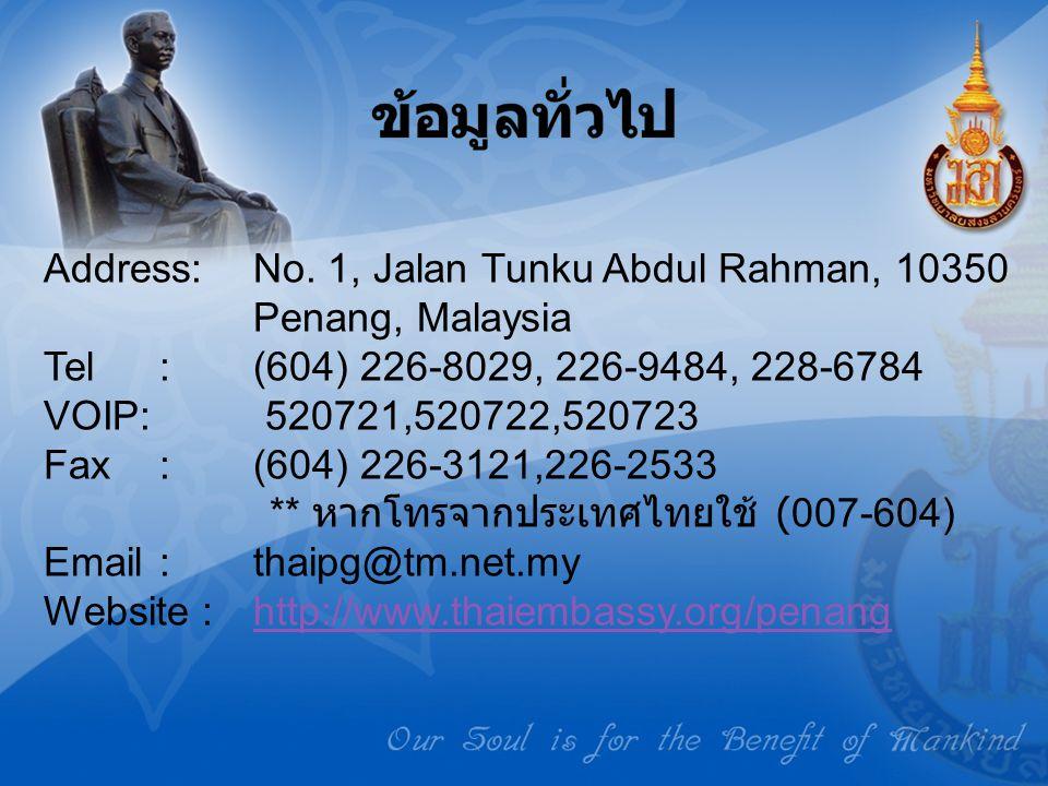 ข้อมูลทั่วไป Address: No. 1, Jalan Tunku Abdul Rahman, 10350 Penang, Malaysia. Tel : (604) 226-8029, 226-9484, 228-6784.