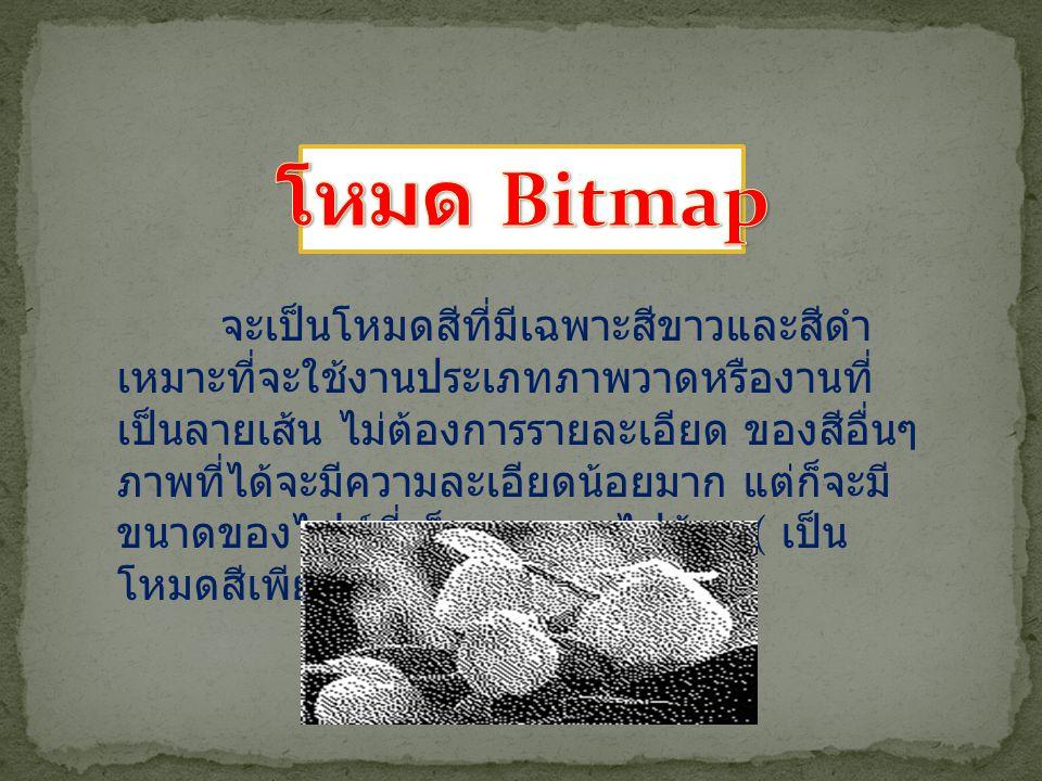 โหมด Bitmap