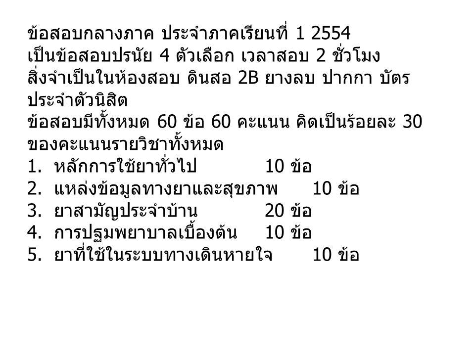 ข้อสอบกลางภาค ประจำภาคเรียนที่ 1 2554