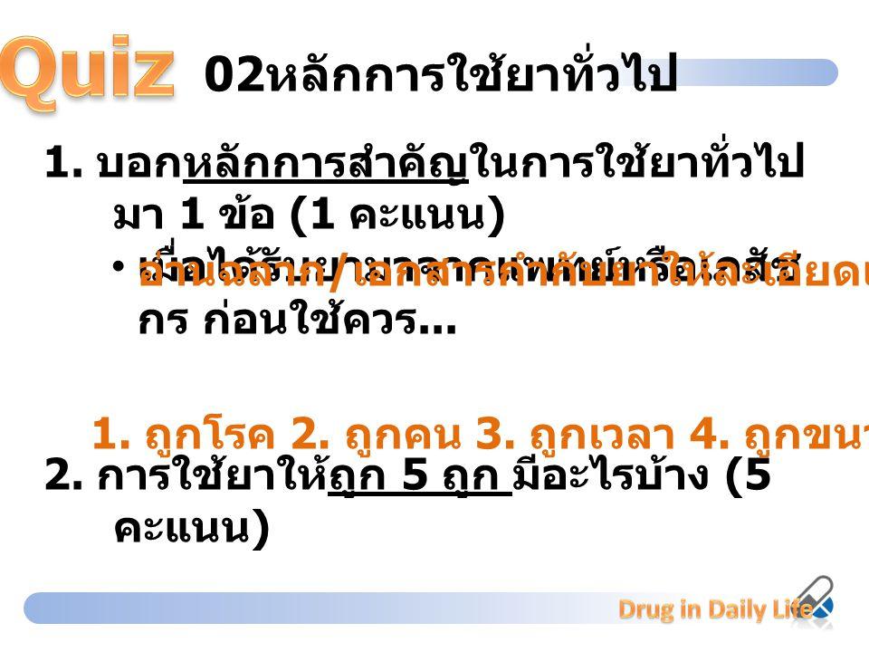 Quiz 02หลักการใช้ยาทั่วไป