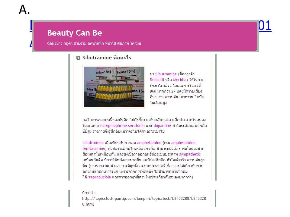 A. http://beautycanbe.blogspot.com/2010/01/sibutramine.html