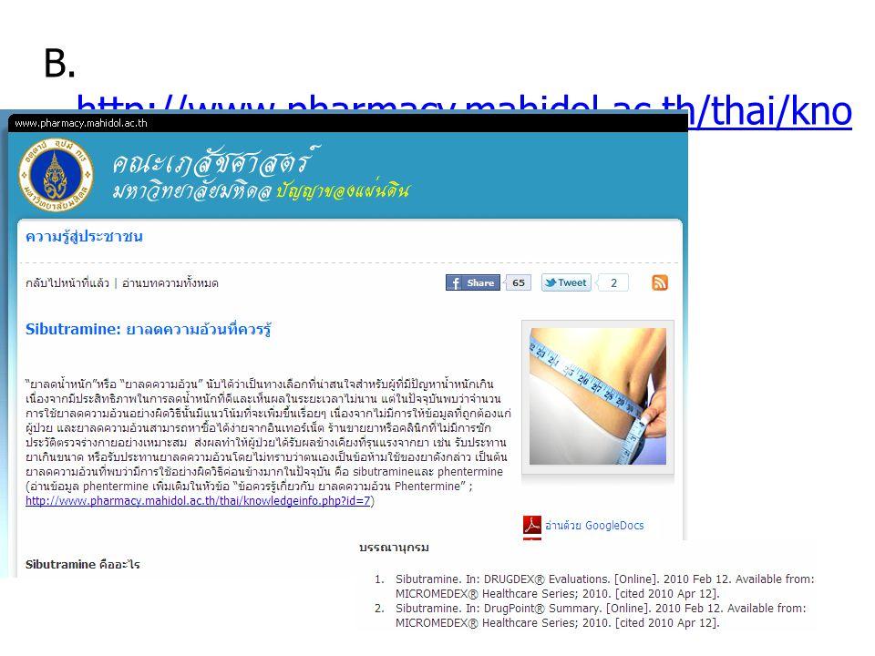 B. http://www.pharmacy.mahidol.ac.th/thai/knowledgeinfo.php id=16