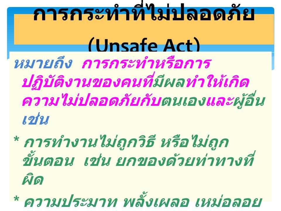 การกระทำที่ไม่ปลอดภัย (Unsafe Act)