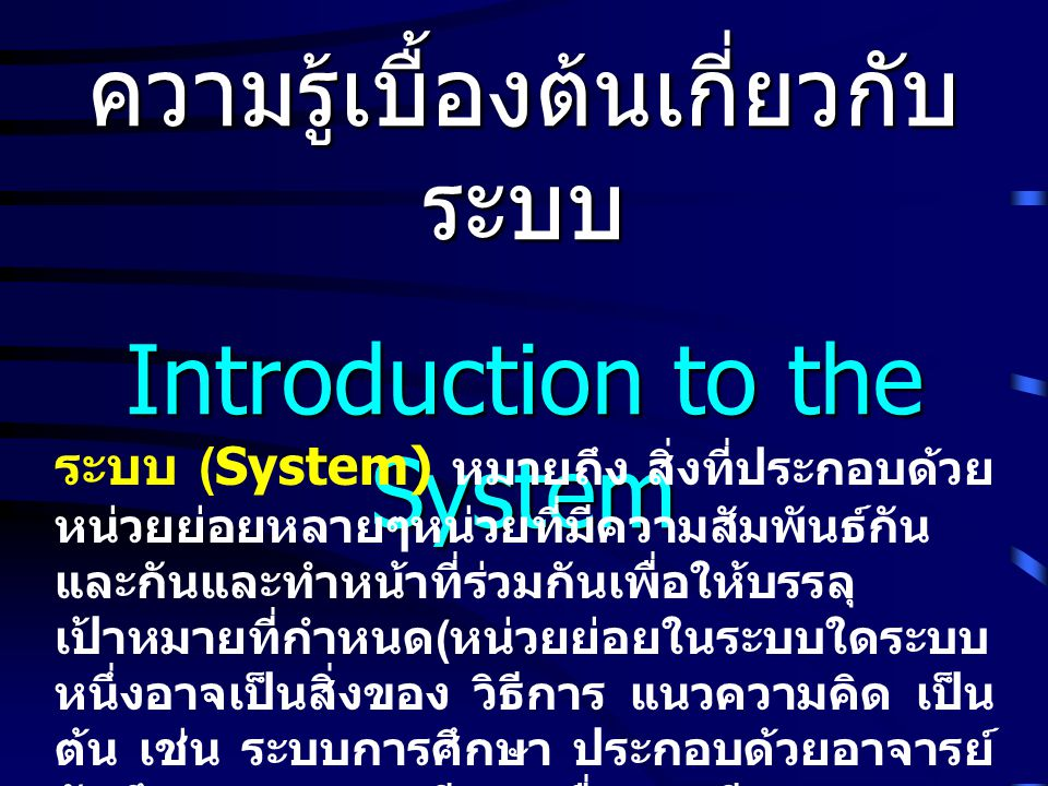 ความรู้เบื้องต้นเกี่ยวกับระบบ Introduction to the System