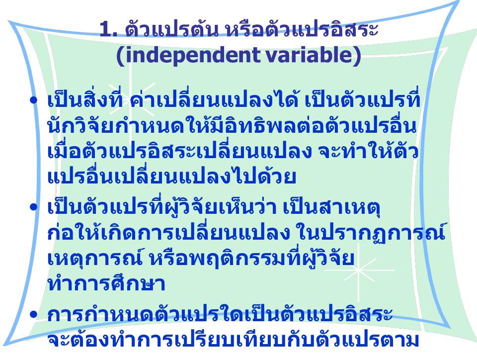 1. ตัวแปรต้น หรือตัวแปรอิสระ (independent variable)