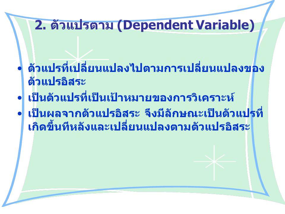 2. ตัวแปรตาม (Dependent Variable)