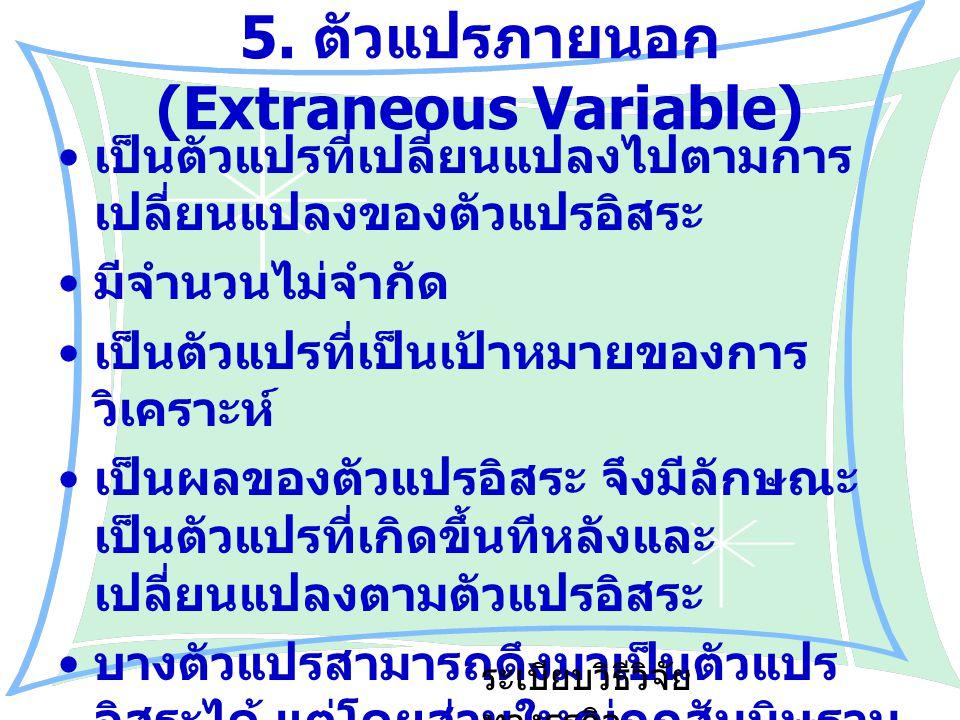 5. ตัวแปรภายนอก (Extraneous Variable)