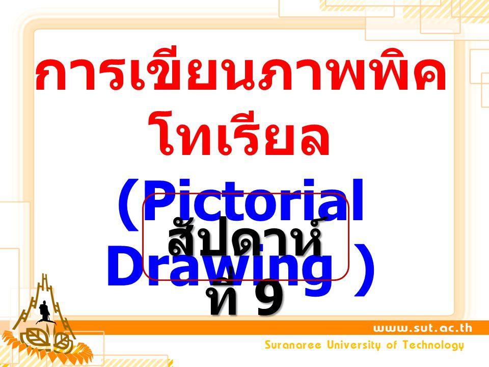 การเขียนภาพพิคโทเรียล (Pictorial Drawing )