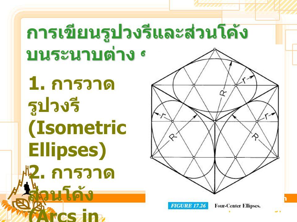 1. การวาดรูปวงรี (Isometric Ellipses)