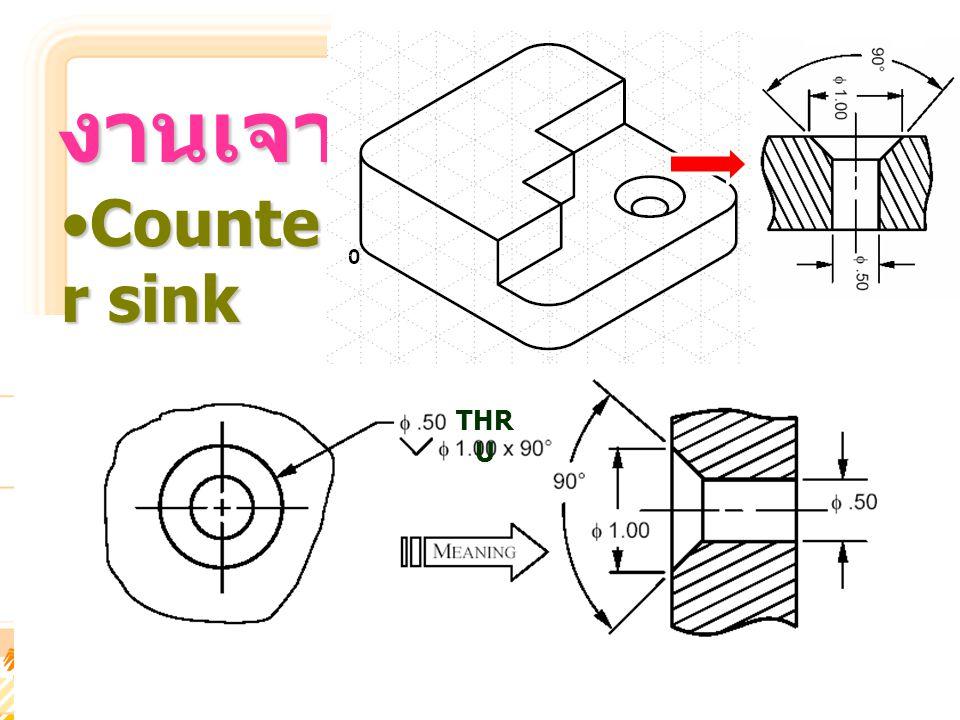 งานเจาะรู Counter sink THRU