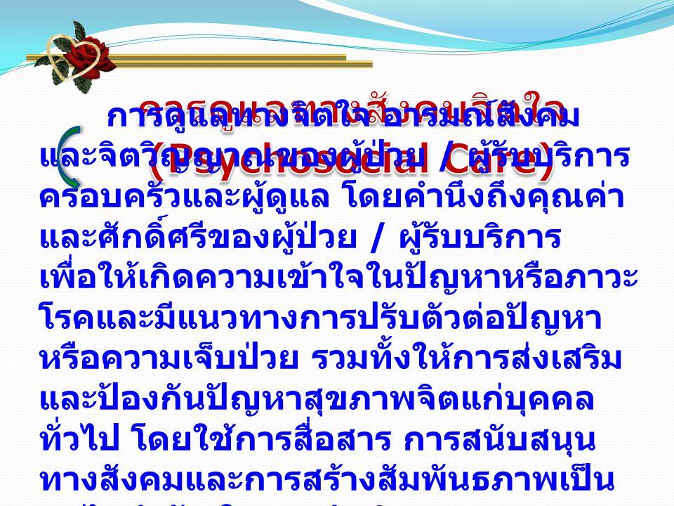การดูแลทางสังคมจิตใจ (Psychosocial Care)
