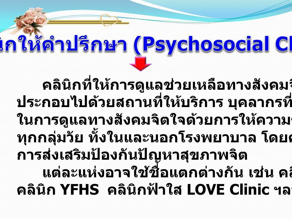 คลินิกให้คำปรึกษา (Psychosocial Clinic)