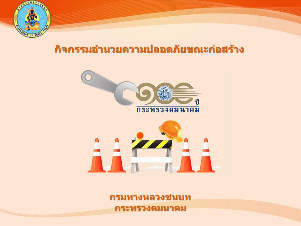 กิจกรรมอำนวยความปลอดภัยขณะก่อสร้าง