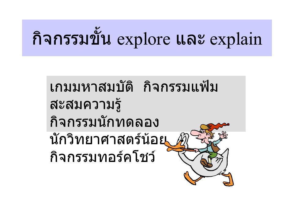 กิจกรรมขั้น explore และ explain