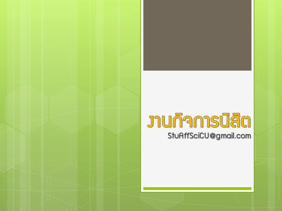 งานกิจการนิสิต StuAffSciCU@gmail.com