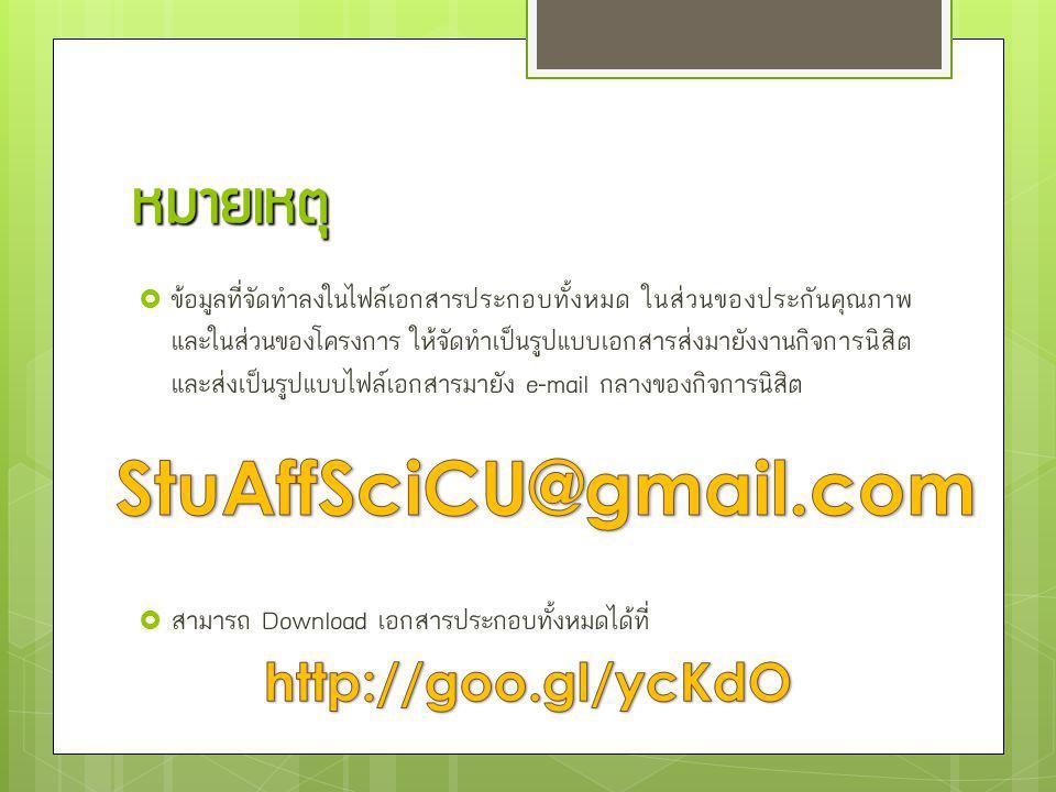 StuAffSciCU@gmail.com หมายเหตุ http://goo.gl/ycKdO