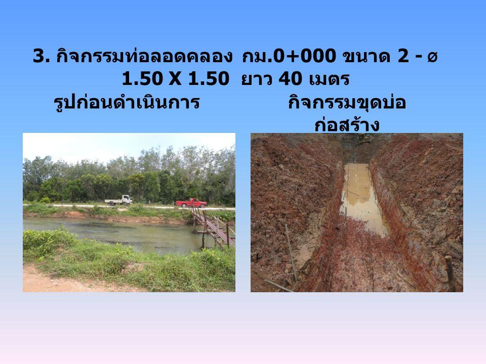 3. กิจกรรมท่อลอดคลอง กม.0+000 ขนาด 2 - Ø 1.50 X 1.50 ยาว 40 เมตร