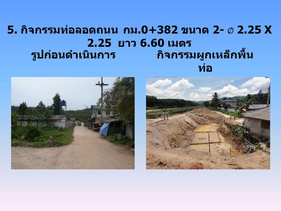 5. กิจกรรมท่อลอดถนน กม.0+382 ขนาด 2- Ø 2.25 X 2.25 ยาว 6.60 เมตร