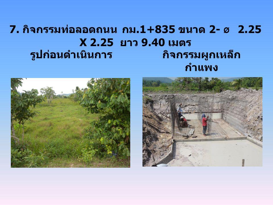 7. กิจกรรมท่อลอดถนน กม.1+835 ขนาด 2- Ø 2.25 X 2.25 ยาว 9.40 เมตร