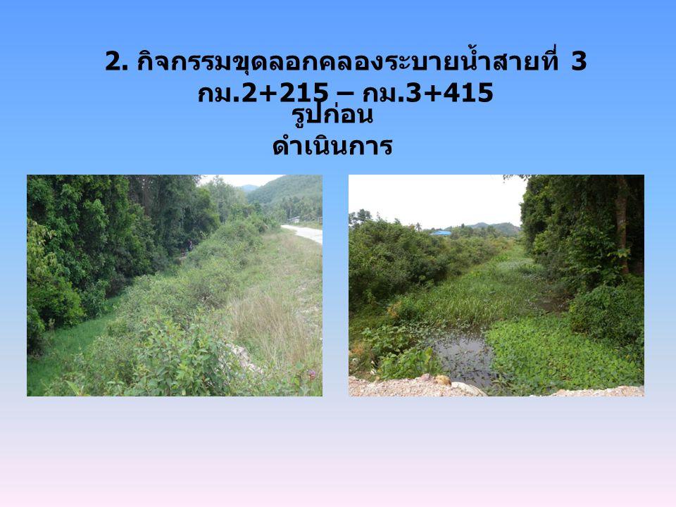 2. กิจกรรมขุดลอกคลองระบายน้ำสายที่ 3 กม.2+215 – กม.3+415
