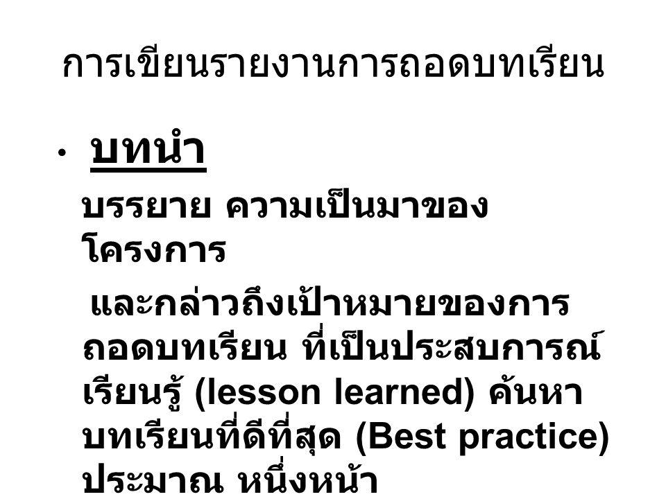 การเขียนรายงานการถอดบทเรียน