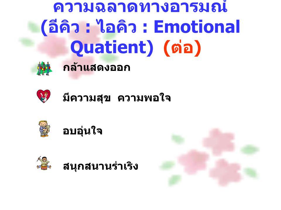 ความฉลาดทางอารมณ์ (อีคิว : ไอคิว : Emotional Quatient) (ต่อ)