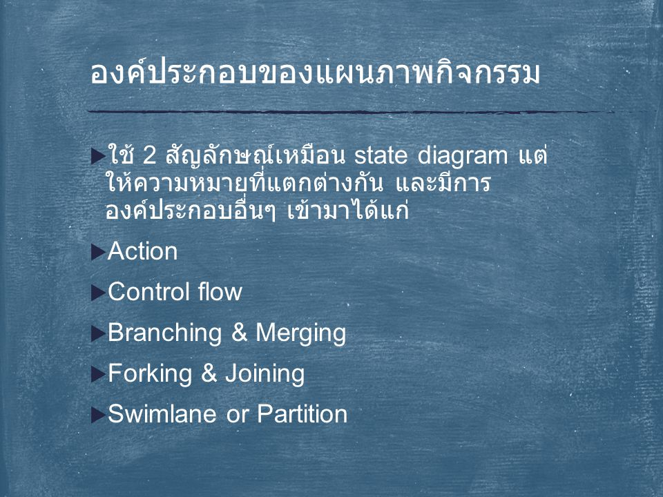 องค์ประกอบของแผนภาพกิจกรรม