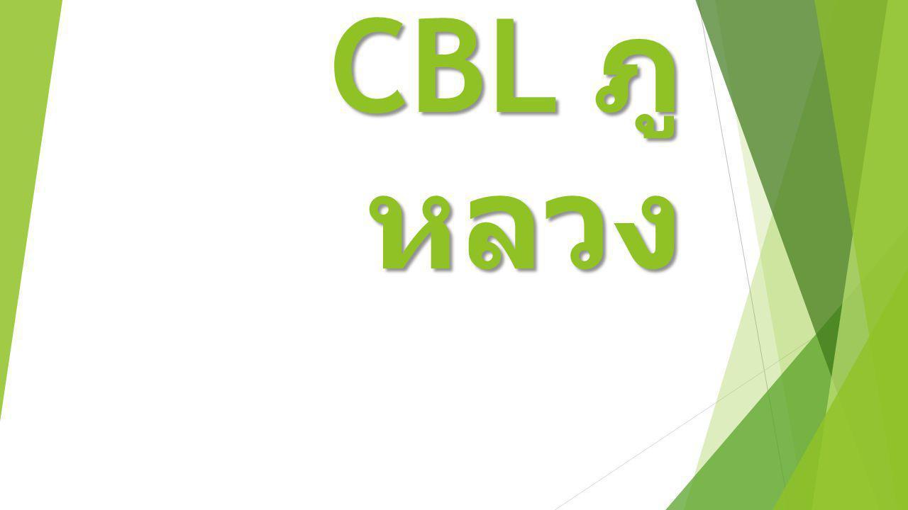 CBL ภูหลวง