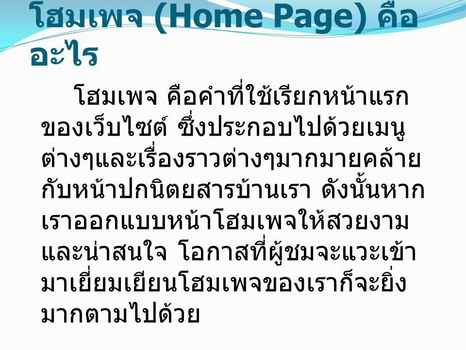 โฮมเพจ (Home Page) คืออะไร